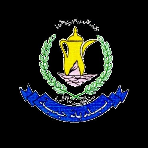 بلدية جبه