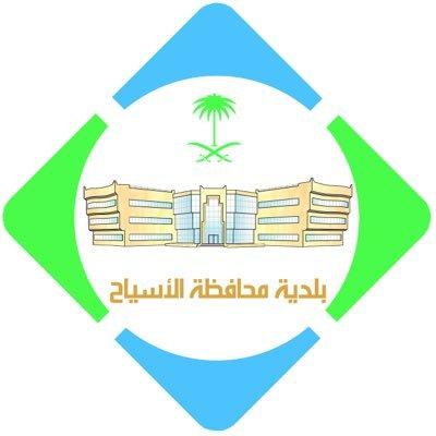 بلدية الاسياح