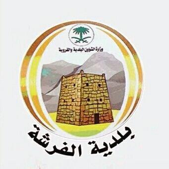 بلدية الفرشة