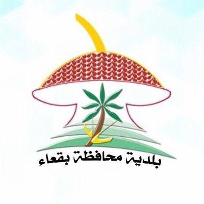 بلدية محافظة بقعاء